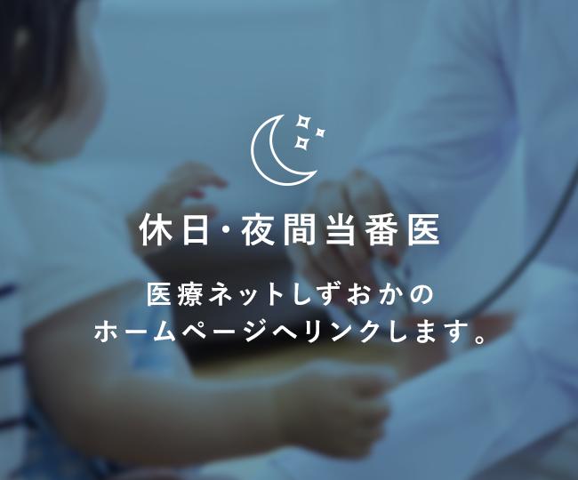 休日・夜間当番医